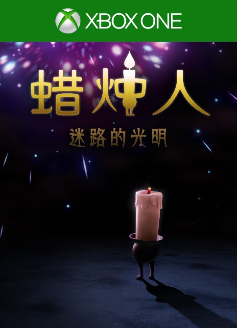 title='《蜡烛人:迷路的光明》将于10月20日全球同步推出'
