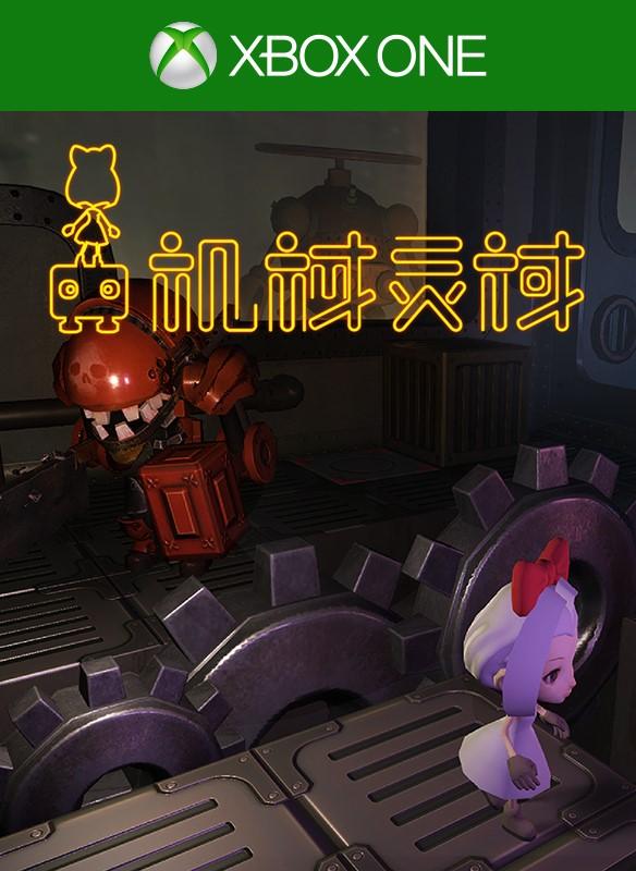 title='烧脑解谜新游《机械灵域》将于9月27日正式登陆国行Xbox One'